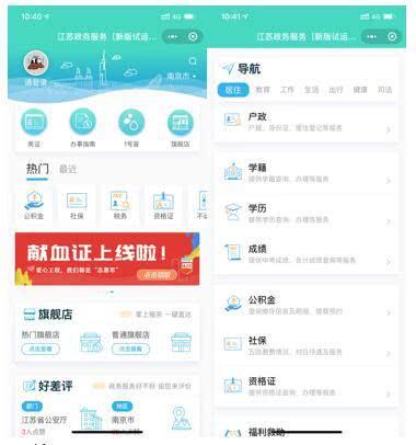 """江苏政务服务小程序全新上线,""""数字政府""""建设又一标杆案例"""